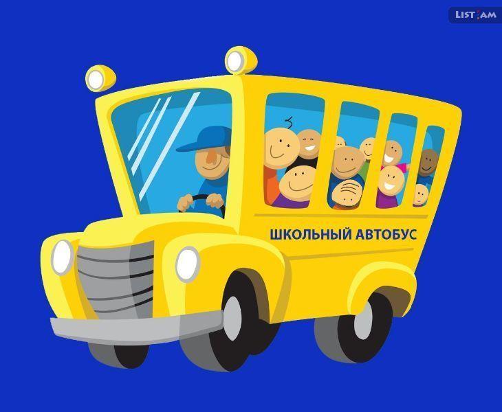 Сценарии школьный автобус